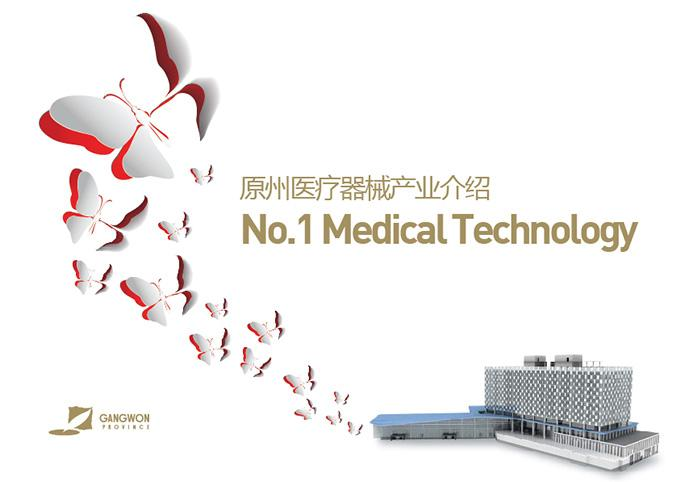 Medical_Industry_in_Wonju.jpg