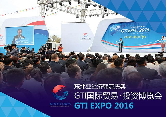 GIT International Trade & Investment Expo GIT EXPO 2016
