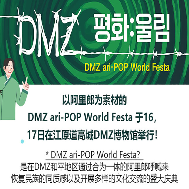 DMZ和平回声阿里郎世界大庆典 (DMZ ari-POP World Festa)
